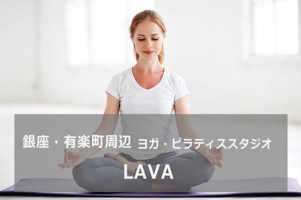 LAVA銀座