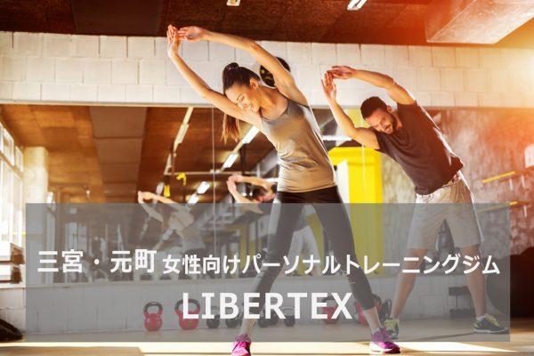 LIBERTEX(リベルテクス)