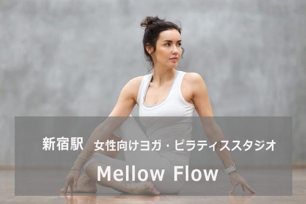 メローフロー新宿