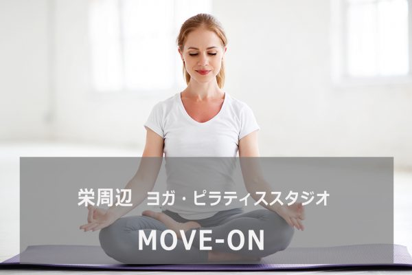 MOVE-ON(ムーヴオン)