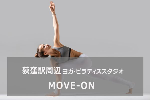 Move-on荻窪