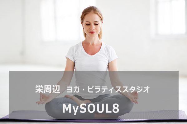 MySOUL8(マイソール8)