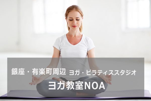 ヨガ教室NOA