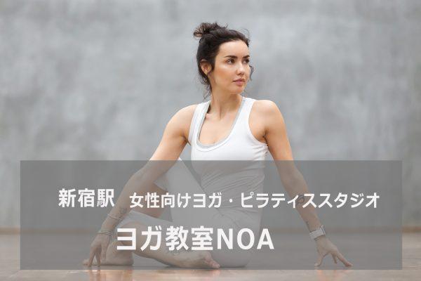 新宿NOA
