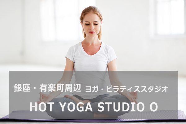 ホットヨガスタジオO銀座