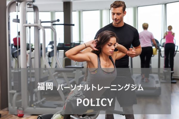 POLICY福岡