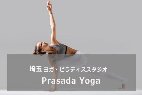 Prasada Yoga教室(プラサーダ・ヨーガ)