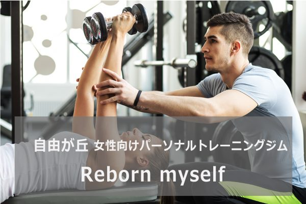 Reborn myself自由が丘