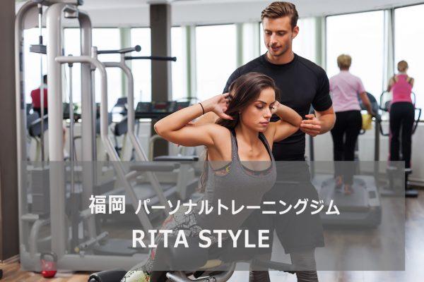 RITA-STYLE(リタスタイル)