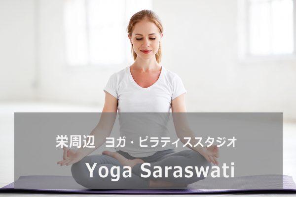 Yoga Saraswati(ヨガサラスワティ)