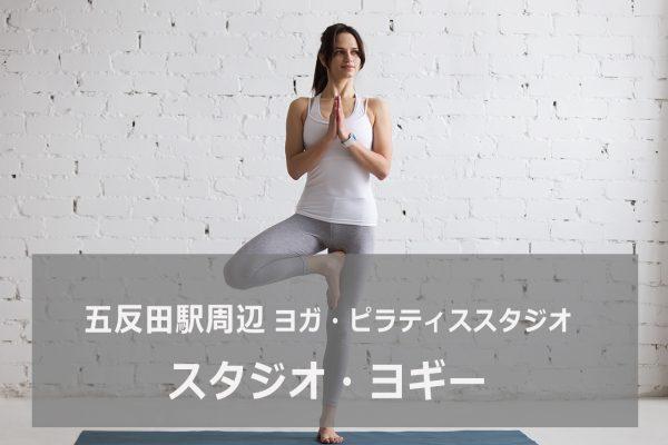 スタジオヨギー 五反田