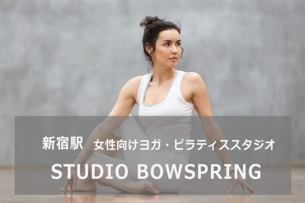 STUDIO BOWSPRING