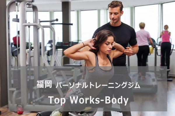 Top Works-Body(トップワークスボディ)