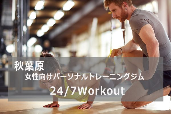 24/7Workout秋葉原