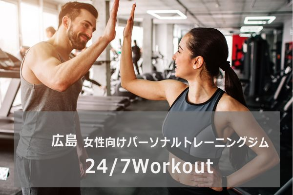 24/7Workout(24/7ワークアウト)広島