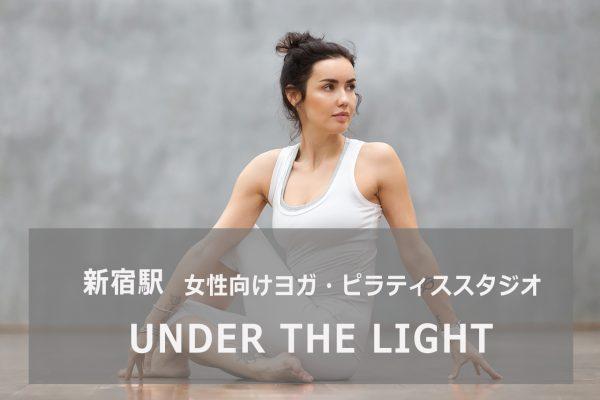 UNDERTHELIGHT(アンダーザライト)