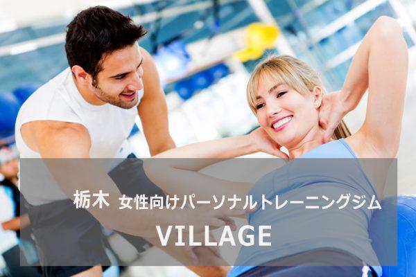 VILLAGE Utsunomiya(ヴィレッジ)