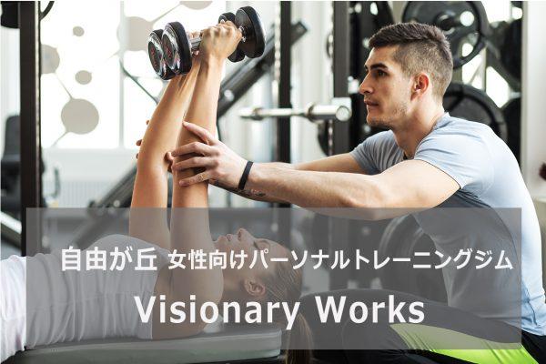 Visionary Worksヴィジョナリーワークス自由が丘