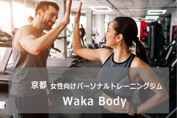 Waka Body京都