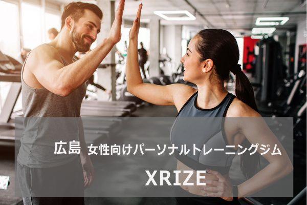 XRIZE(エックスライズ)
