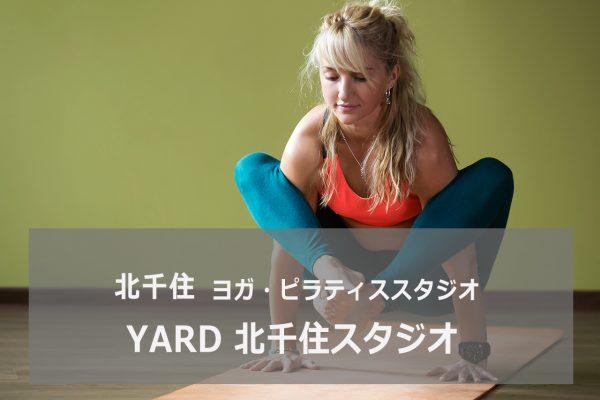 YARD北千住スタジオ