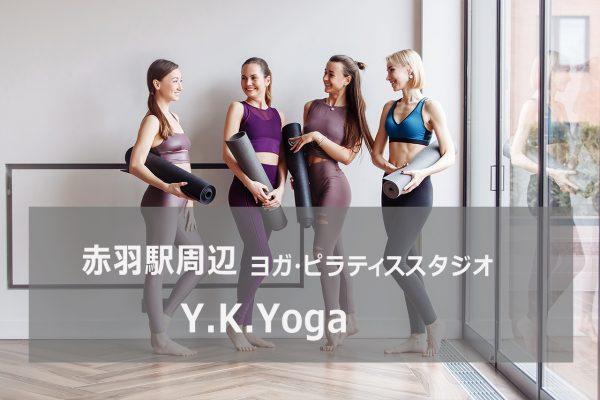 YKヨガ赤羽