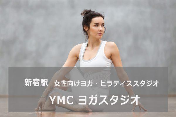 YMCヨガスタジオ新宿