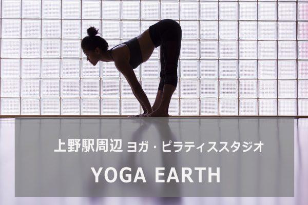 Yoga EARTH(ヨガアース)