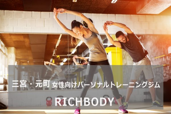 RICHBODY(リッチボディ)