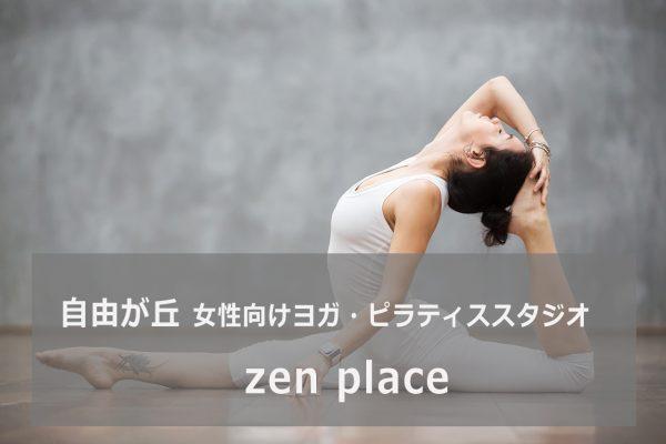 zen place 自由が丘