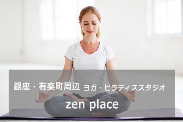zen place銀座