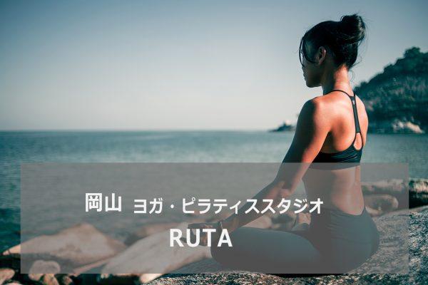 RUTA(ルタ)