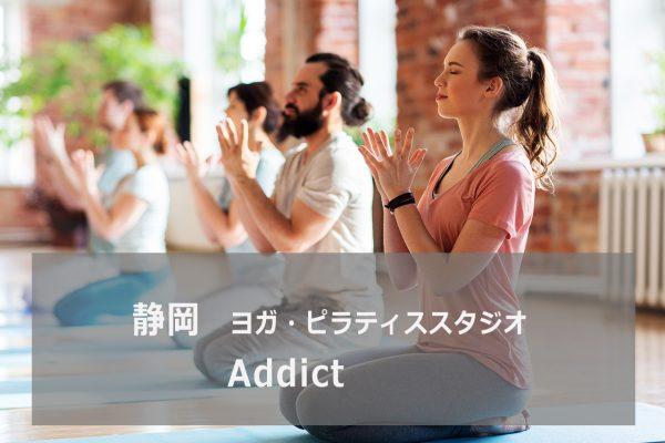 Hot Yoga & Studio Addict(ホットヨガスタジオアディクト)
