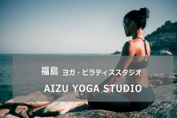 AIZU YOGA STUDIO