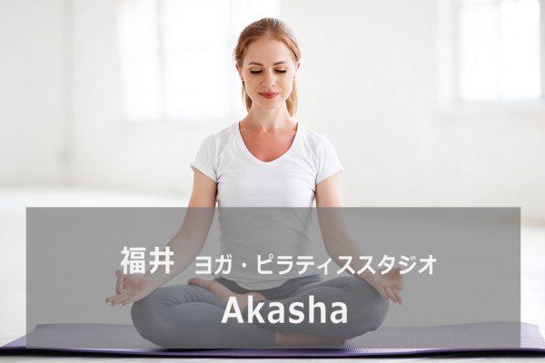 ヨガスタジオ Akasha(アカシャ)