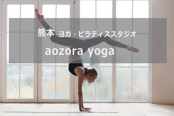 aozora yoga(アオゾラヨガ)