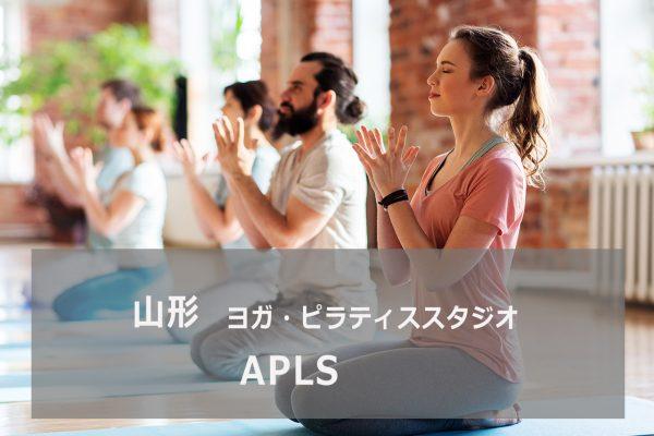 APLS(アプルス)