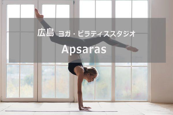 Apsaras(アプサラス)ヨガスタジオ