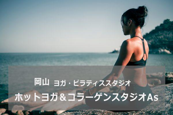 岡山県のホットヨガ&コラーゲンスタジオAs(アズ)