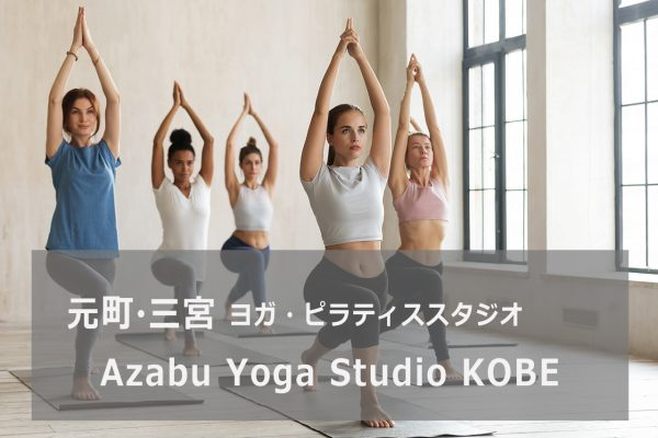 Azabu Yoga Studio KOBE