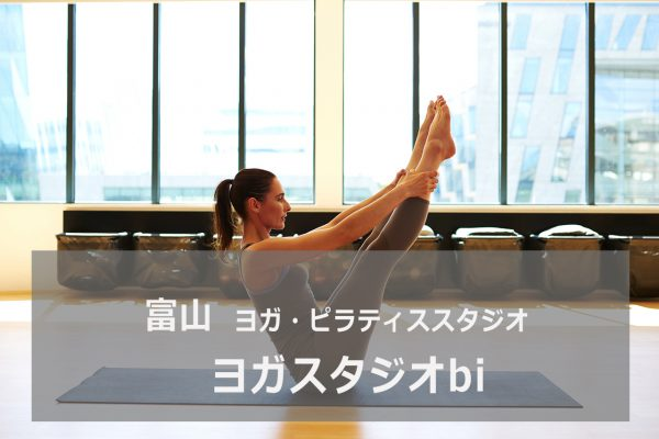 ヨガスタジオbi 富山店