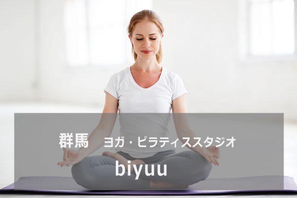 biyuu