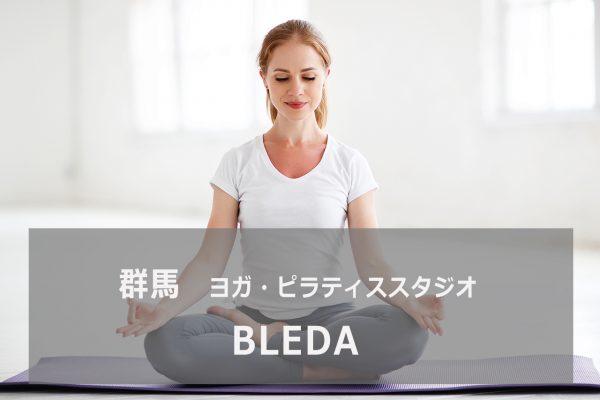 BLEDA(ブレダ)新前橋