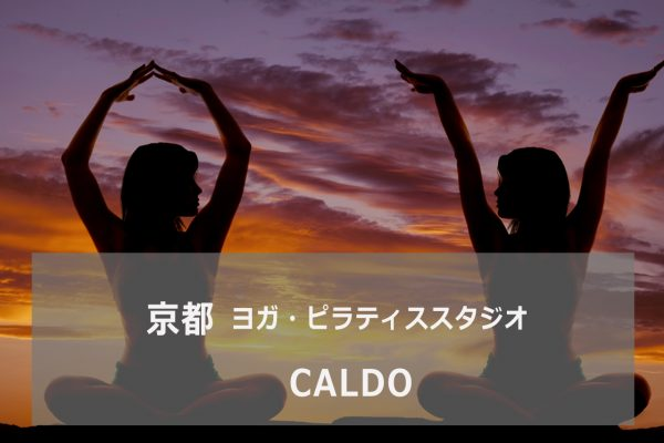 CALDO(カルド)四条大宮