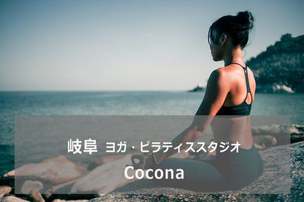 ヨガスタジオCocona(ココナ)
