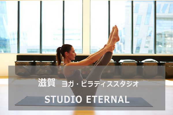 STUDIO ETERNAL(エターナル)
