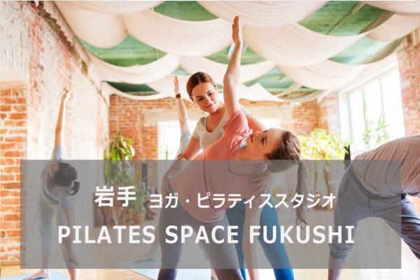PILATES SPACE FUKUSHI(ピラティススペース)