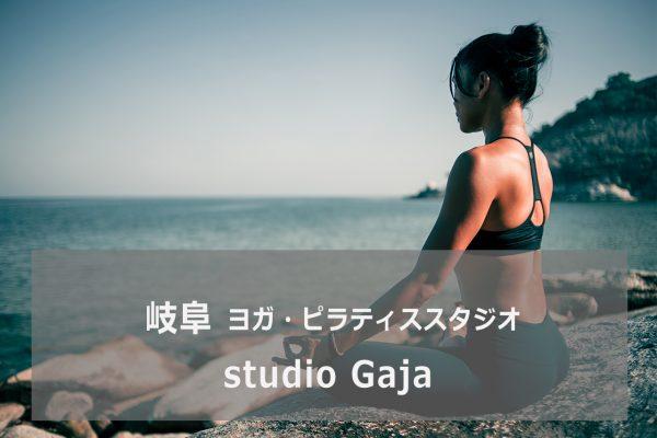 studio Gaja(スタジオガジャ)