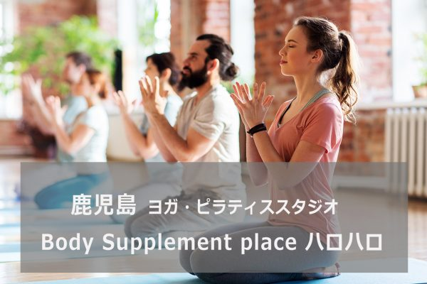 Body Supplement place ハロハロ