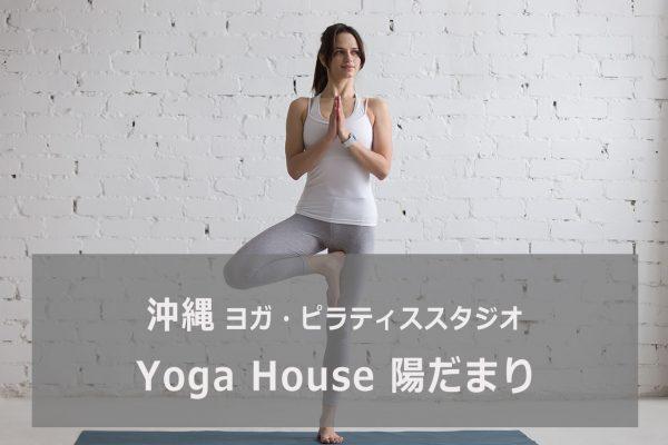 Yoga House 陽だまり